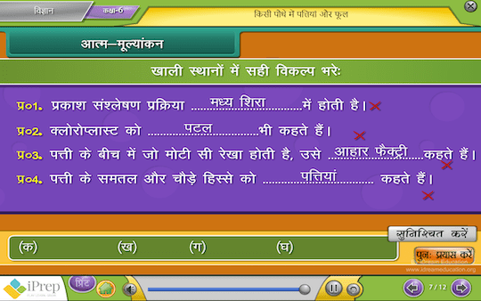 Smart Class Content in Hindi medium with interactive activity videos and engaging assessments